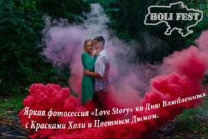 Яркая фотосессия «Love Story» ко Дню Влюбленных с Красками Холи и Цветным Дымом.