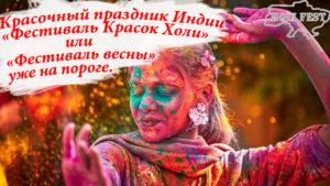 Красочный праздник Индии «Фестиваль весны» или «Фестиваль Красок Холи» уже на пороге.