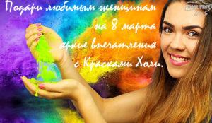 Подари любимым женщинам на 8 марта яркие впечатления с Красками Холи.