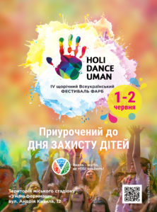 Встречайте друзья, Holi Dance Uman 2019 ко Дню защиты детей!