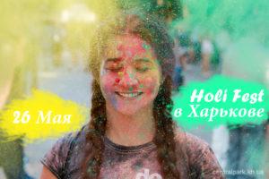 Holi Fest в Харькове уже в эти выходные, встречайте!