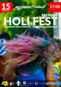 Спеши на Ternopil Holi Fest, уже в эту субботу!