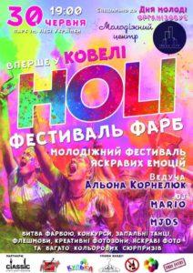 Не пропусти, Holi Fest в Ковеле ко Дню молодежи!