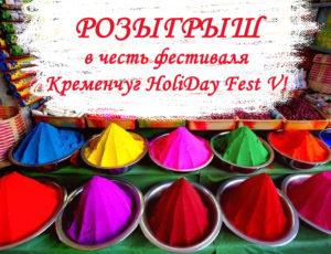 Внимание, РОЗЫГРЫШ! В честь фестиваля Кременчуг HoliDay Fest V!