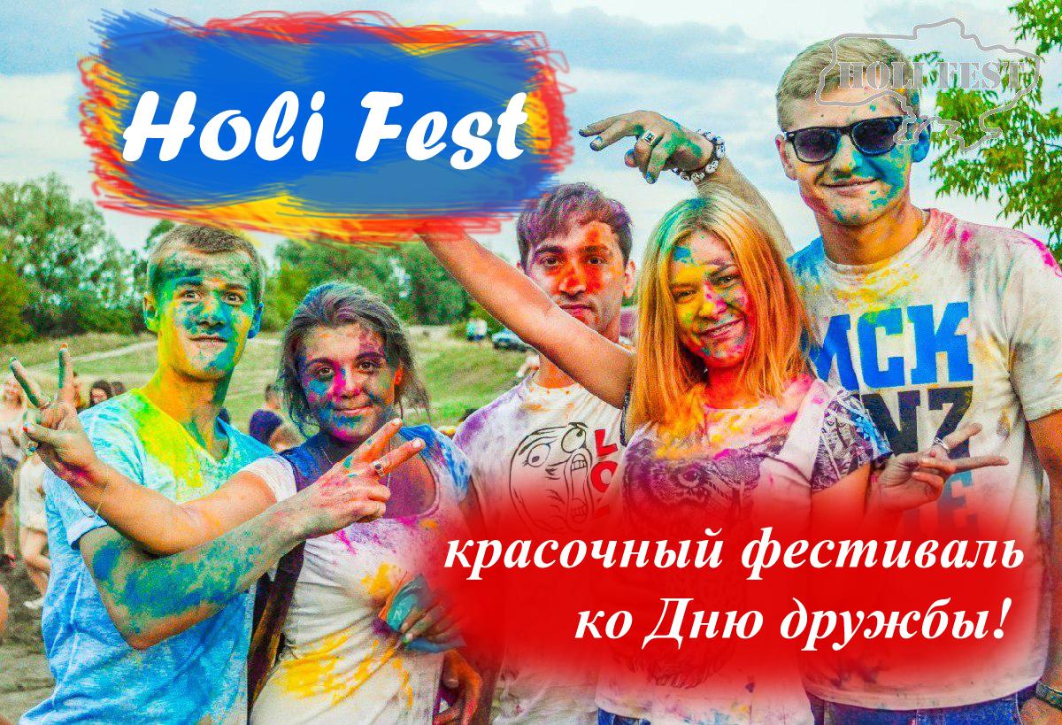 Организуй красочный Holi Fest ко Дню дружбы в своем городе!