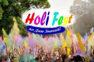 Holi Fest ко Дню Знаний с Красками Холи и Цветным Дымом!