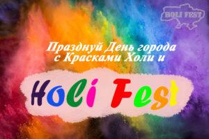 Празднуй День города с Красками Холи и фестивалем Holi Fest!