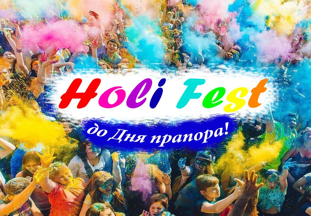 Організуй патріотичний флеш моб в День Прапора України!