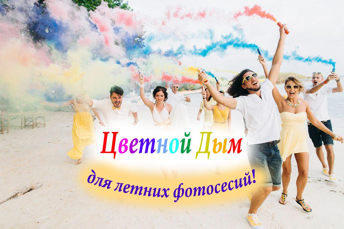Яркая летняя фотосессия с Цветным Дымом!