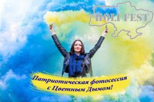 Фотосессия с желтым и синим Цветным Дымом!