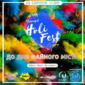 Встречайте, Ternopil Holi Fest ко Дню города!