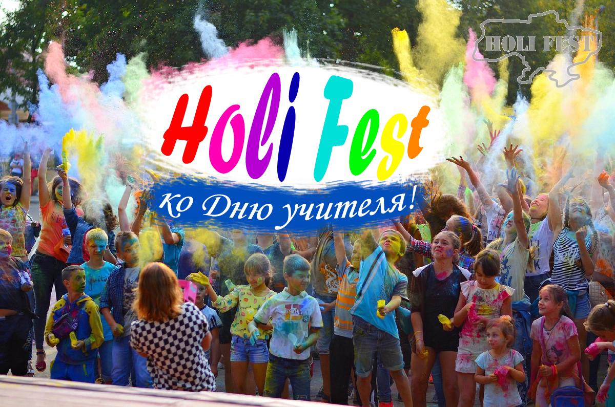 Организуй Holi Fest ко Дню учителя и подарите море ярких впечатлений!