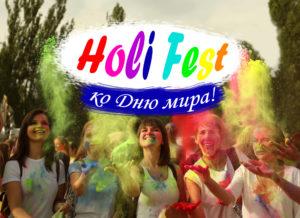 Holi Fest ко Дню мира с Красками Холи!