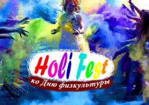 Празднуй День физкультуры и спорта красочно с Holi Fest!