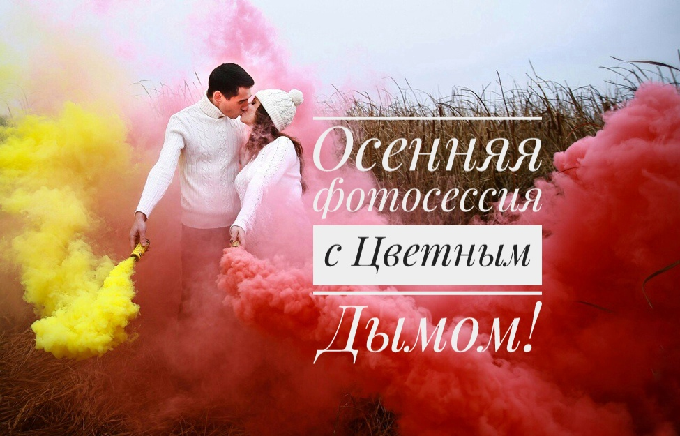 Осенняя фотосессия с Цветным Дымом!