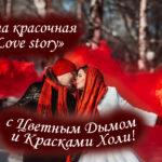 Подари любимым красочную «Love Story» ко Дню Влюбленных.