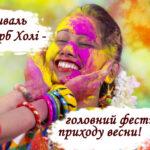 Фестиваль Красок Holi Fest - главный фестиваль прихода весны. Традиции празднования.