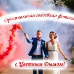 Оригинальная свадебная фотосессия с Цветным Дымом!