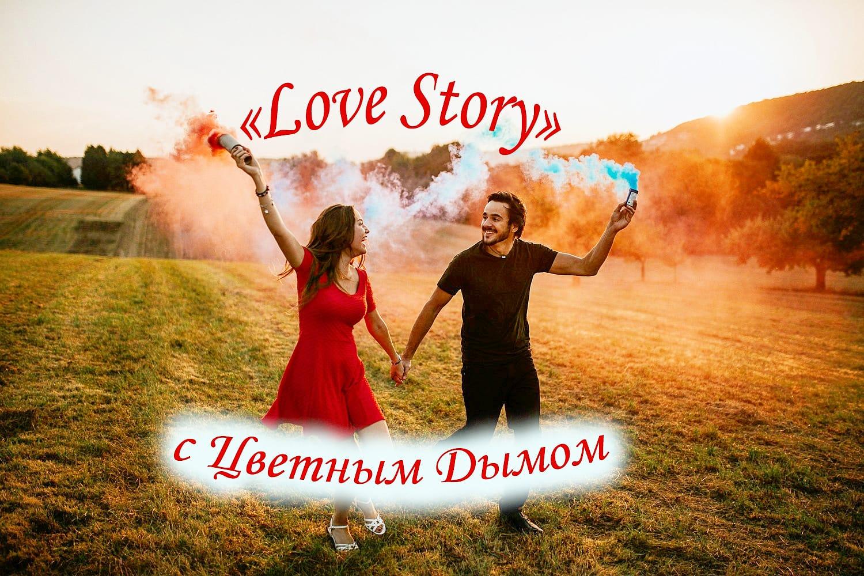 Фотосессия «Love Story» с Цветным Дымом раскроет ваши чувства!