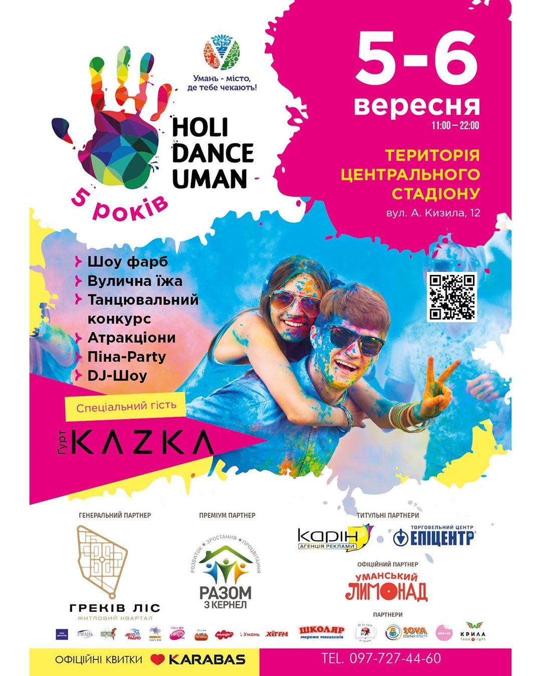 Не пропусти, юбилейный, пятый Holi Dance Uman!
