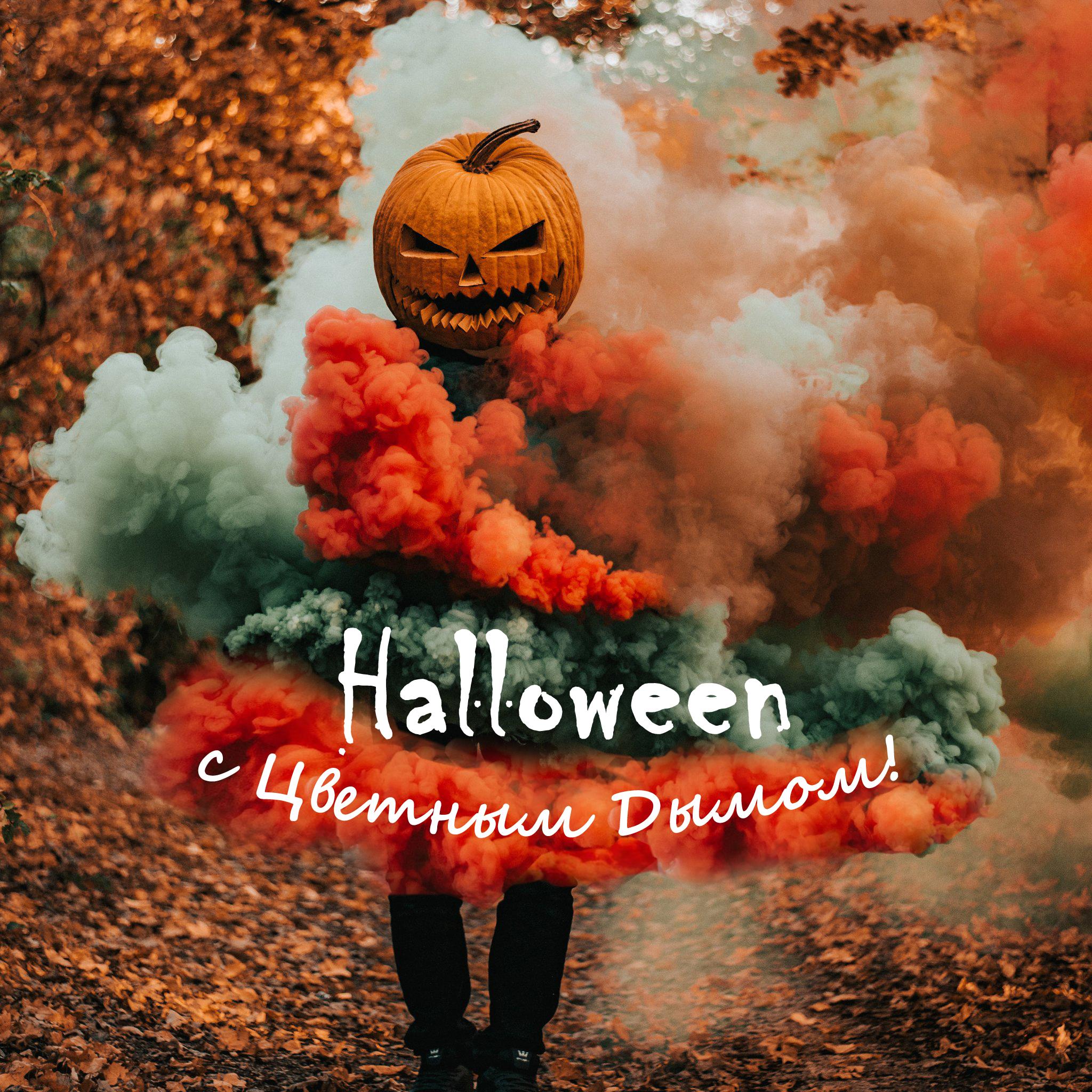 Мистическая фотосессия с Цветным Дымом к Halloween!
