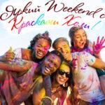 Яркий Weekend с Красками Холи!