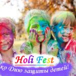 День Защиты Детей в стиле Holi Fest!