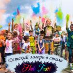 Детский лагерь в стиле Holi Fest!