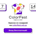 Holi Fest - легендарный фестиваль красок пройдет в Одессе!