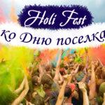 День Рождения поселка в стиле Holi Fest!
