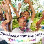Яркий Праздник в детском саду с Красками Холи!